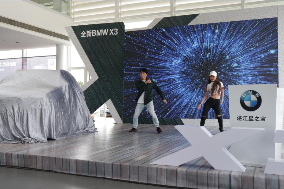 全新宝马X3湛江星之宝上市发布会圆满落幕
